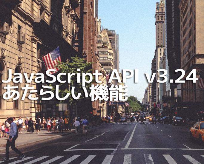 Google Maps JavaScript API v3.24で追加された新しい機能