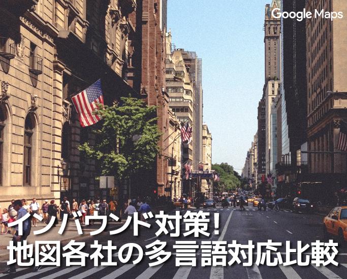 インバウンド対策! 地図各社の多言語対応比較