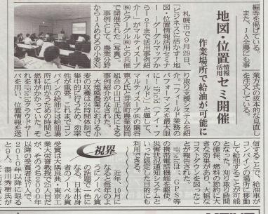 農機新聞平成28年10月11日号