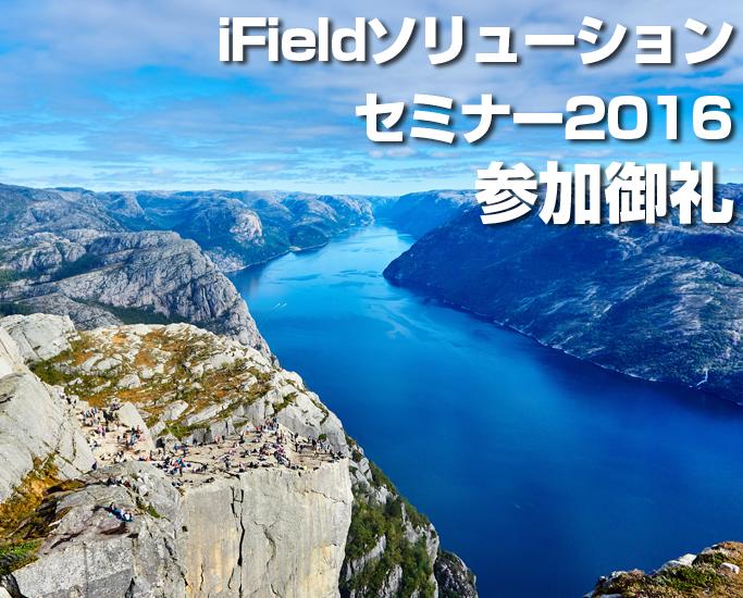 iFieldソリューションセミナー2016