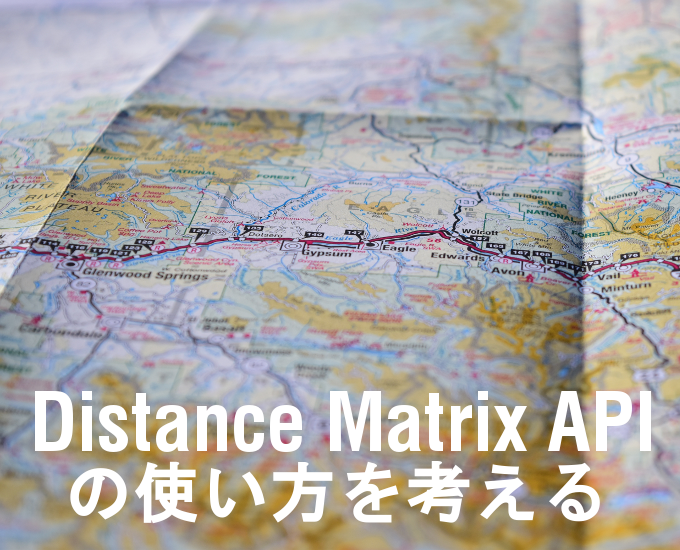 Distance Matrix API の使い方