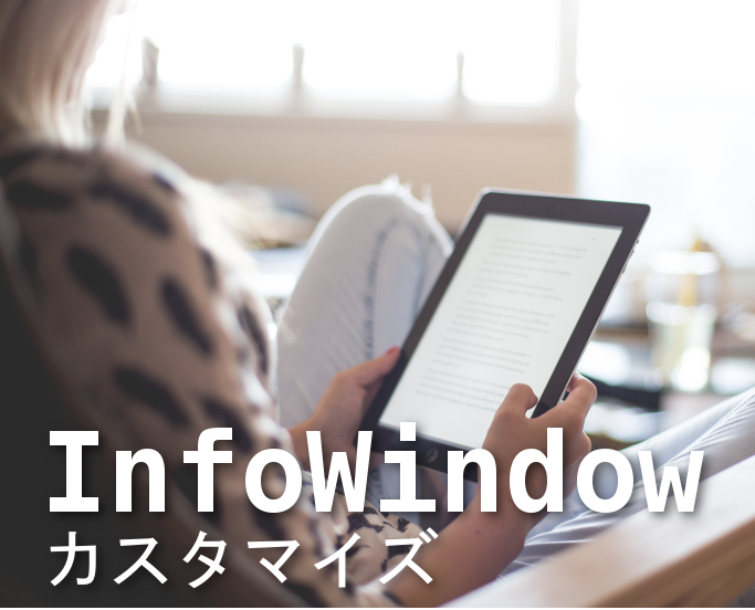 InfowWindowのカスタマイズ