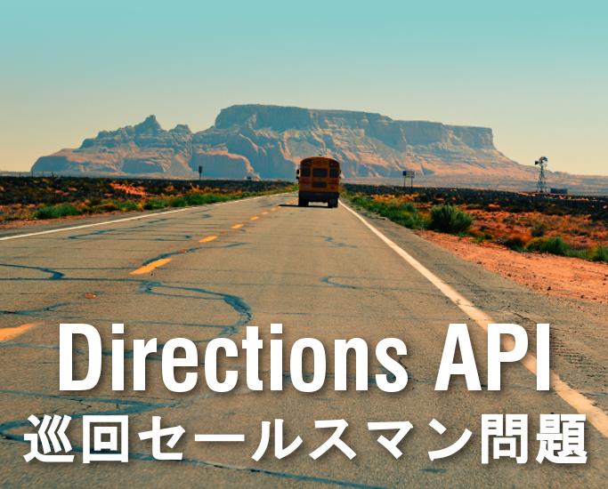 Directions API