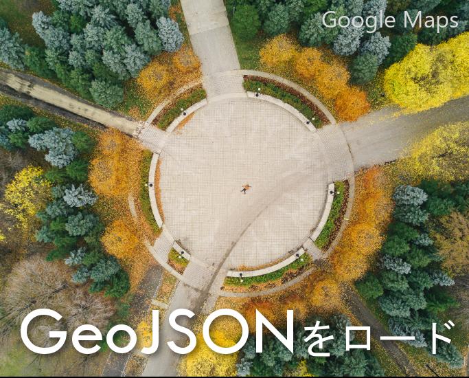 GeoJSONロード