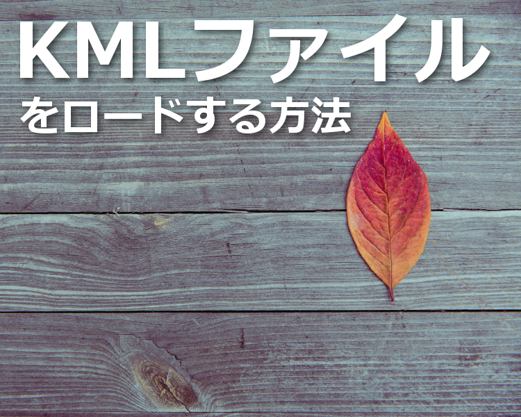 KMLファイルロード