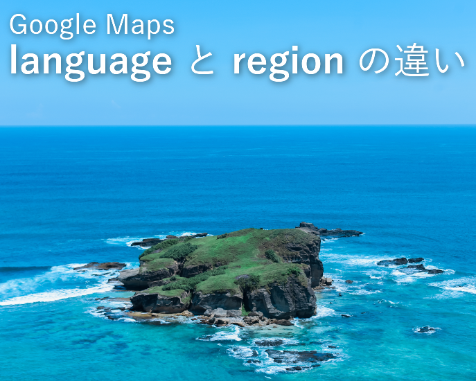 言語と地域の設定