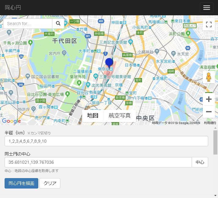 作成 アプリ 地図