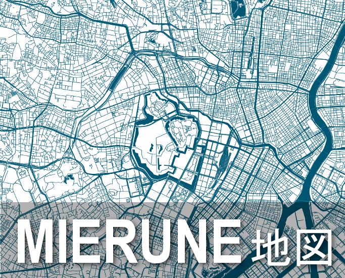 MIERUNE地図