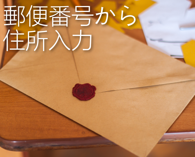 郵便番号から住所入力