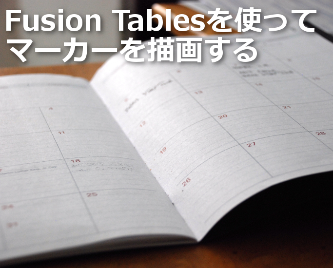 Fusion Tables を使ってマーカーを描画する