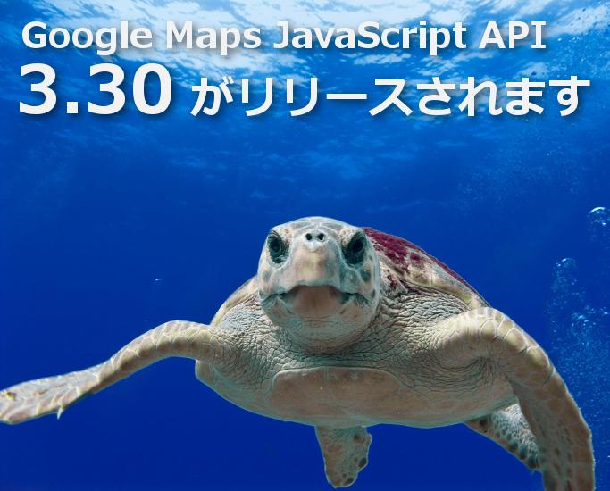 JavaScript API 3.30 リリース