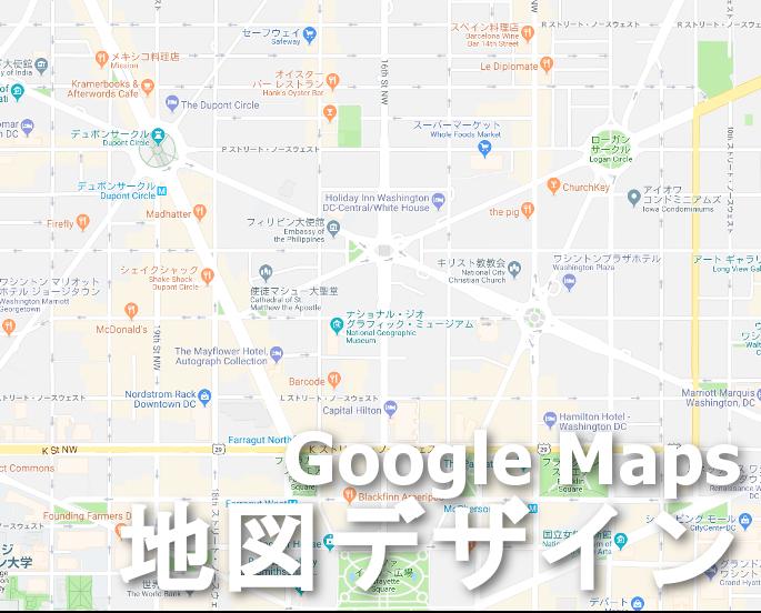Google地図デザイン
