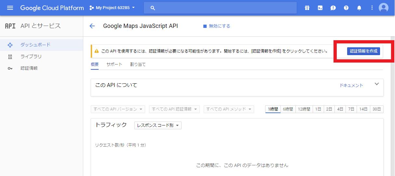 Google Map APIs を使用するためのAPIキー取得と設定方法 – マルティ