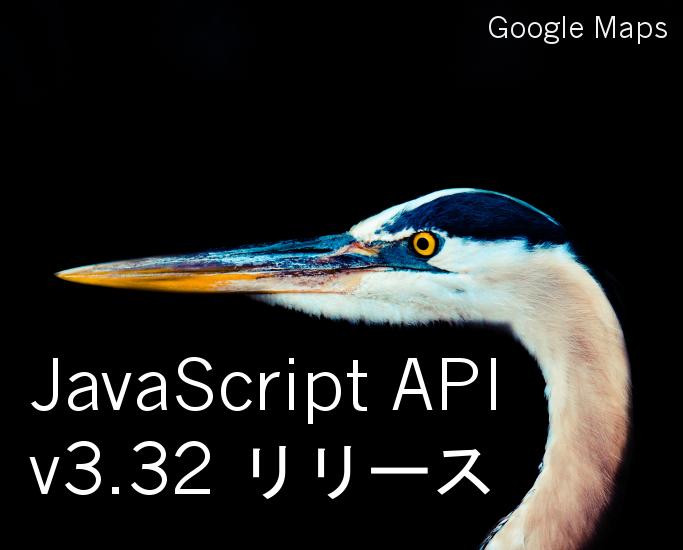 JavaScript API v3.32