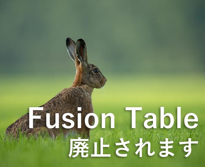 Fusion Table 廃止