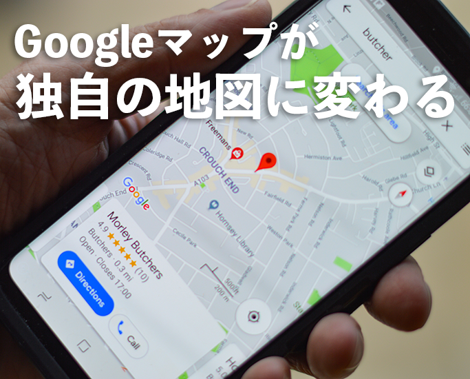 Googleマップが独自の地図に変わる