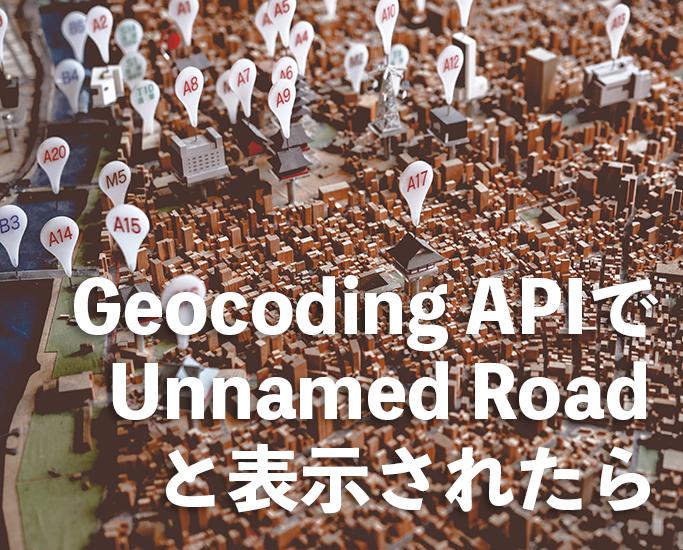 geocode_unnamed_road