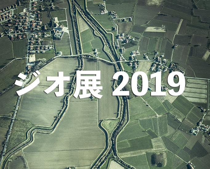 ジオ展2019