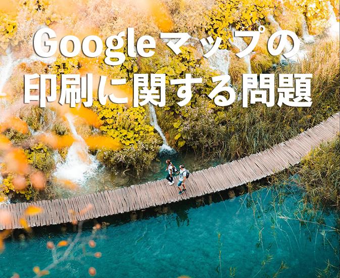Googleマップの印刷に関する問題