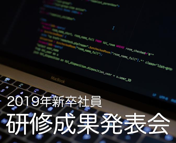 2019新卒社員研修成果発表会