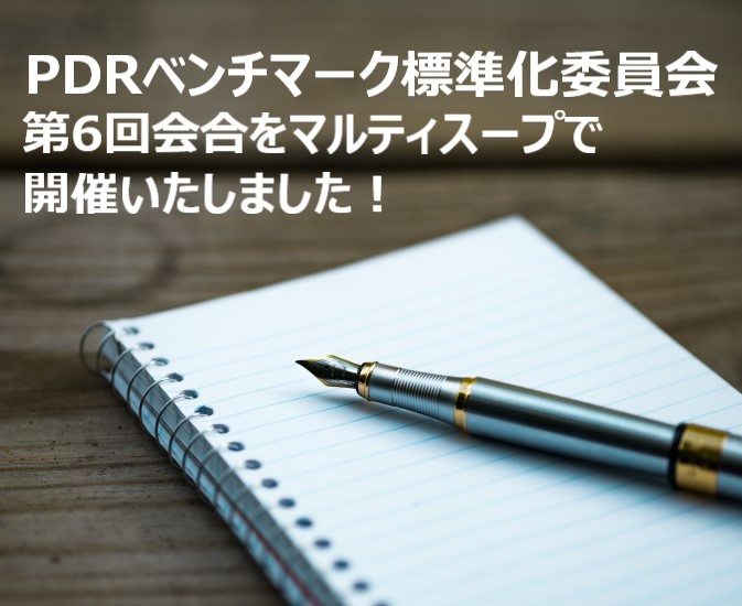 PDRベンチマーク標準化委員会