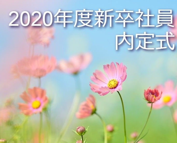 2020年度新卒社員_内定式
